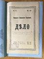 1907 год. Выборы духовного правления в еврейский молитвенный дом в Романовке.pdf