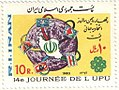 "1983 ""14the Journée de L Upu"" stamp of Iran.jpg"
