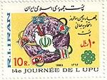"1983 ""14the Journée de L Upu"" stamp of Iran.jpg"