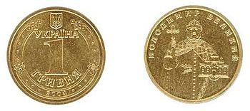 Гривня 2012 року ювілейна ціна монеты ссср санкт петербург