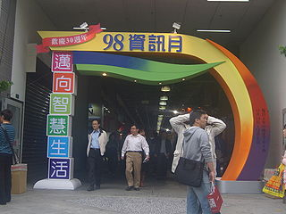 2009 Taipei IT Month Day3 TWTC Hall 3 Shi-fu Road Entrance.jpg