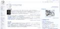 2021年7月18日、Wikipedia 日本 メインページ.png