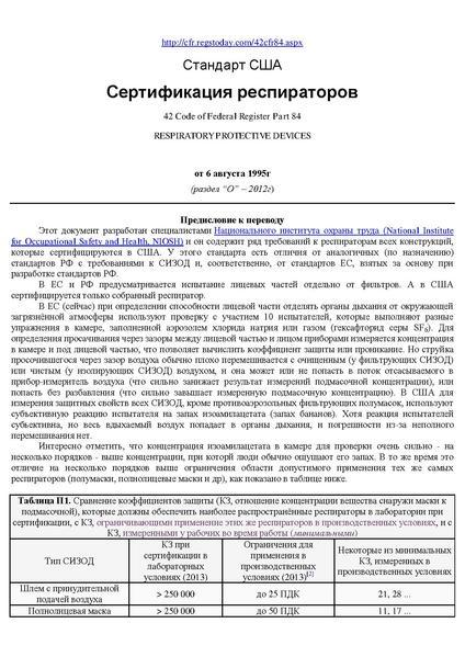 File:42 CFR 84 28.pdf