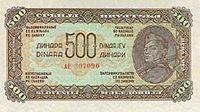 500-dinara-1944