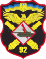 92 ОМБр (ПТАДн).png