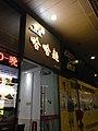 A restaurant near Houhai Station.jpg