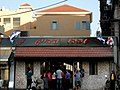 Abdu HaDayag Fish Restaurant on Yefet st. Jaffa Tel Aviv - panoramio.jpg