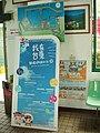 Advertisements in waiting room in Fugang Harbor 2006.jpg