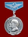 Aeroflot. Riga. 100 years of V. I. Lenin. 1870-1970. Badge.png