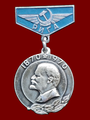 Aeroflot. Riga. 100 years of V. I. Lenin. 1870-1970. Badge.png