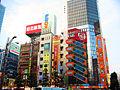 Akihabara Electric Town 3.jpg