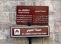 Al-Jebeili soap factory, Aleppo 01.jpg