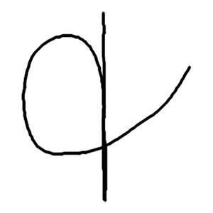 Ampersand - Image: Ampersand Handwriting 2