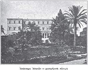 Hellenic Parliament - The current building (Old Royal Palace) in 1876
