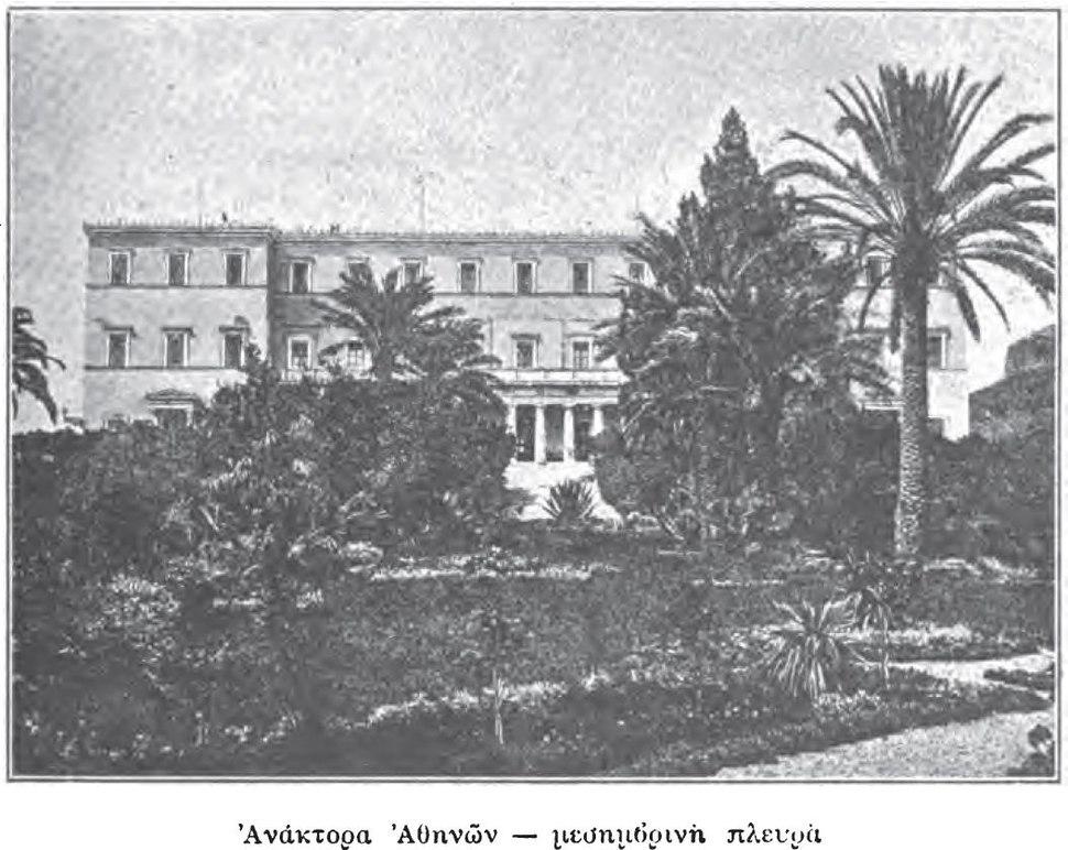 Anaktora Athinon