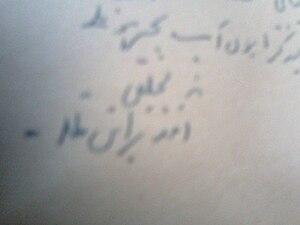 Anand Narain Mulla - Image: Anand Narain Mulla Autograph