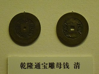 Mother coin - A Qianlong Tongbao (乾隆通寶) ancestor coin produced during the Qing dynasty, on display at the National Museum of China.