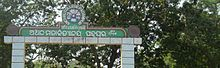 Anchal College Entrance Arch