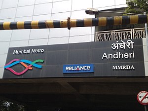 Andheri metro station - Main entrance daytime.jpg