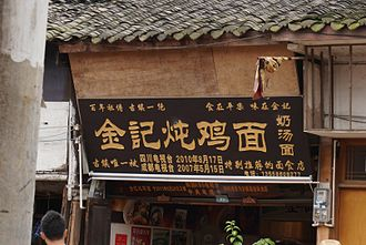 Debate on traditional and simplified Chinese characters - A shop sign in the PRC. The Chinese on it mixes Simplifed Chinese and Traditional Chinese.