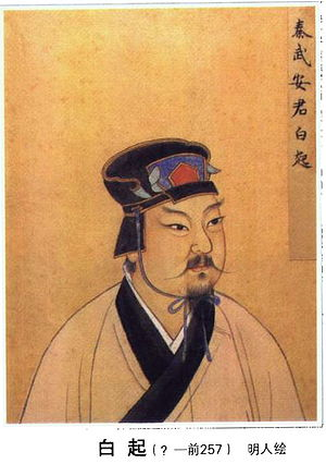 Bai Qi - A Ming dynasty portrait of Bai Qi