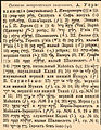 Brockhaus and Efron Jewish Encyclopedia e9 230-0.jpg