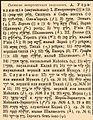 Brockhaus and Efron Jewish Encyclopedia e9 230-0.jpg