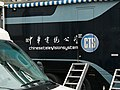 CTS silver English logo on BA-125 right 20100909.jpg