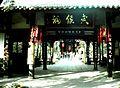 Chengdu Wuhou ci.jpg