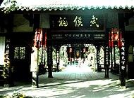Temple of Marquis Wu, Chengdu