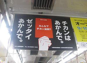 "Kansai dialect - A poster written in Kansai dialect. The warning, Chikan wa akan de. Zettai akan de, translates as ""Groping is out. Absolutely out."""