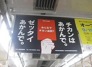 "Kansai dialect - A poster written in Kansai dialect. The warning, Chikan wa akan de. Zettai akan de, translates as ""Groping is out. Absolutely out."""