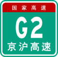 China Expwy G2 sign with name.png