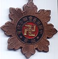 China swastika (cropped).jpg