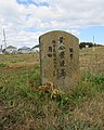 Chinese Cemetery at Harling Point (9662119642).jpg