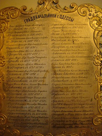Odessa Museum of Regional History - Image: Copper plate with names of Odessa mayors