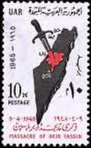 Deir Yassin massacre - 1965 Egyptian (UAR) stamp issued to commemorate the Deir Yassin massacre.