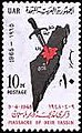 Deir Yassin massacre 1948 Egyptian commemoration stamp issued in 1965.jpg