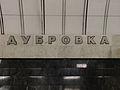 Dubrovka (Дубровка) (5436218469).jpg