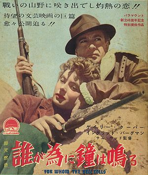 For Whom the Bell Tolls - A Japanese poster for the 1943 American film version.
