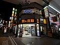Ekimae Honcho, Kawasaki Ward, Kawasaki, Kanagawa Prefecture 210-0007, Japan - panoramio (29).jpg