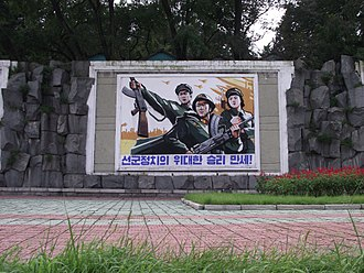 "Propaganda in North Korea - Songun, or ""military first"", propaganda"