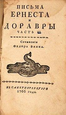 Fedor Emin Pisma 1766.jpg