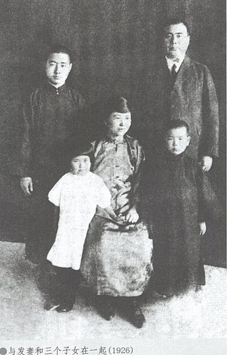 Feng Yuxiang - Feng Yuxiang and his family