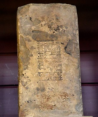 Third Dynasty of Ur - Fired clay brick stamped with the name of Amar-Sin, Ur III, from Eridu, currently housed in the British Museum