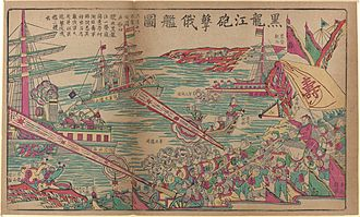 Russian invasion of Manchuria - Image: Firing upon the Russian Men of War in Amur River
