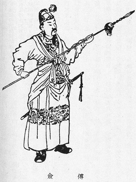 FuQian
