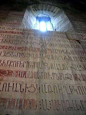 Culture of Artsakh - Armenian-inscribed text, Gandzasar Monastery (1216-1238)