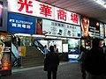 Guang Hua Market Retailers Club Office 20050130.jpg