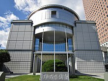 Gunma Prefectural Assembly 1.jpg